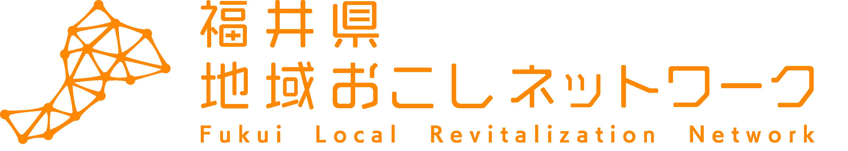 福井県地域おこしネットワーク | 地域おこし協力隊員の交流・紹介・派遣